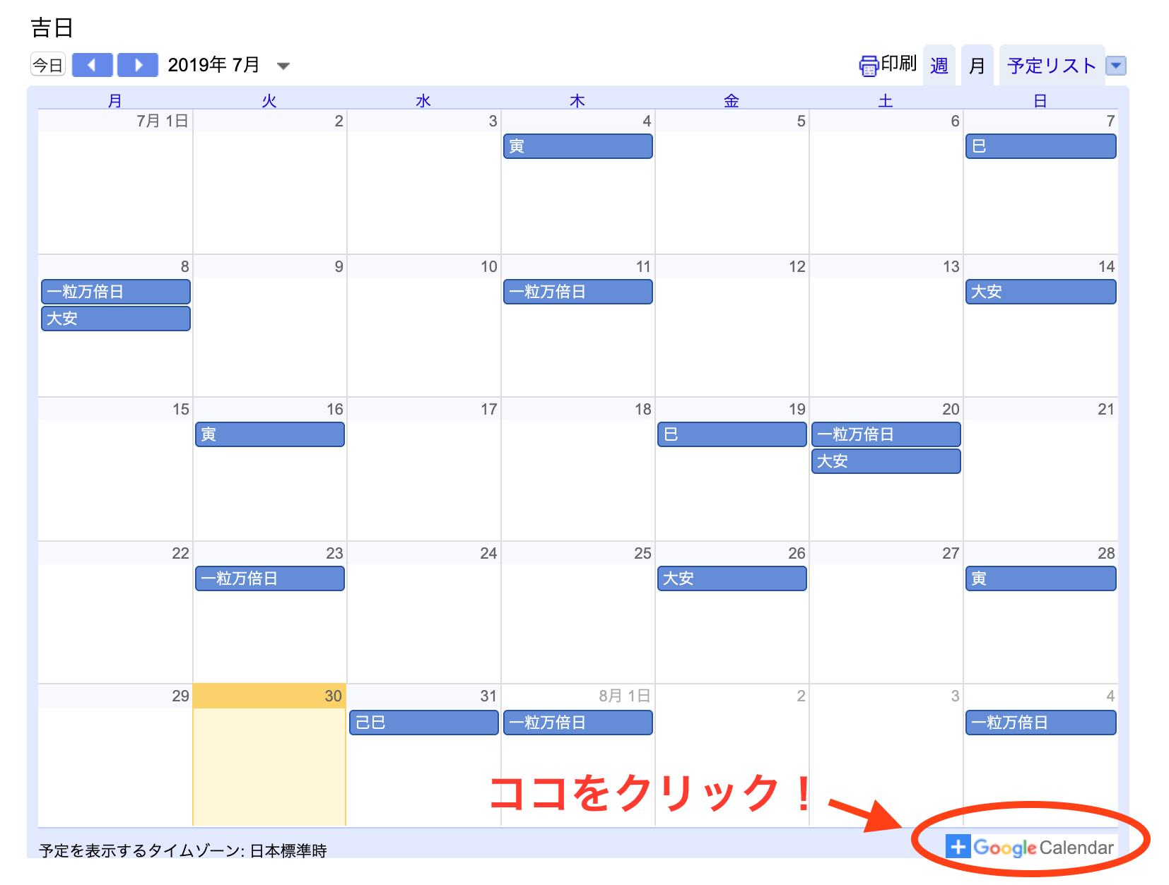 一粒万倍日・天赦日・大安などの吉日Googleカレンダー