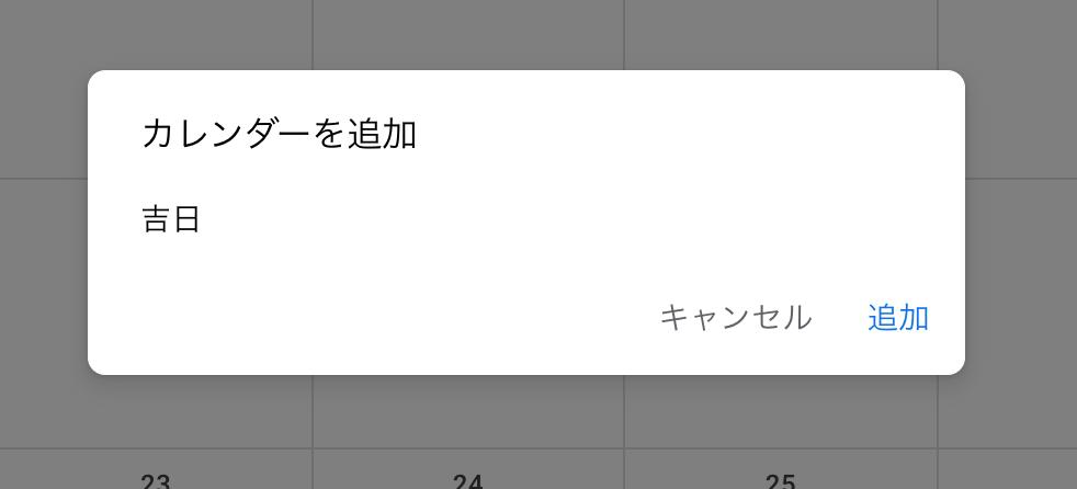 一粒万倍日・天赦日・大安などの吉日Googleカレンダー追加方法