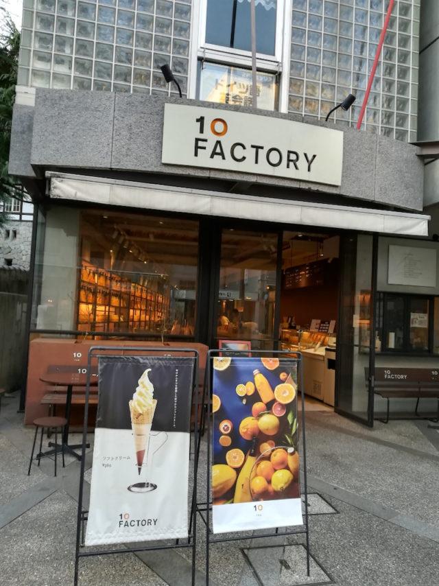 松山&道後のみかん専門店「10ファクトリー」