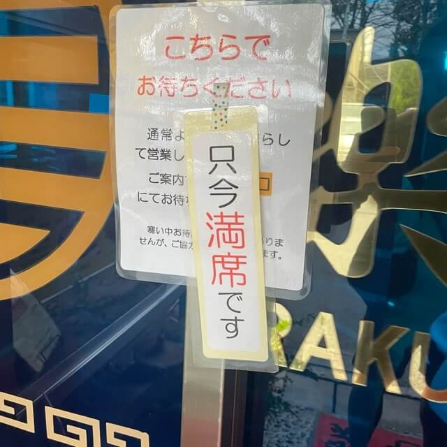 長崎永楽苑 店前