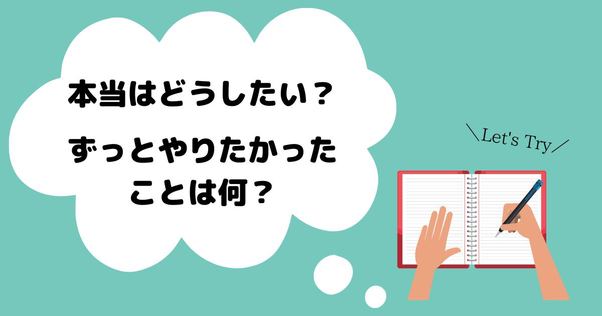 人生うまくいかない人への質問