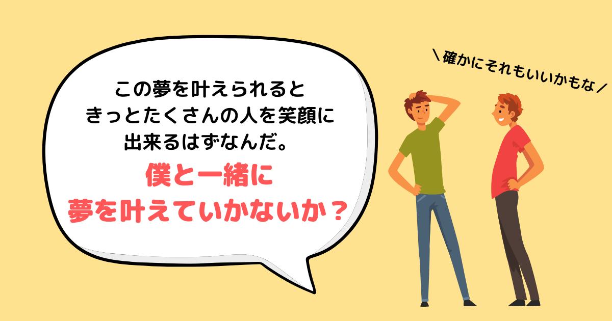ドリームキラー対処法(仲間にする②)