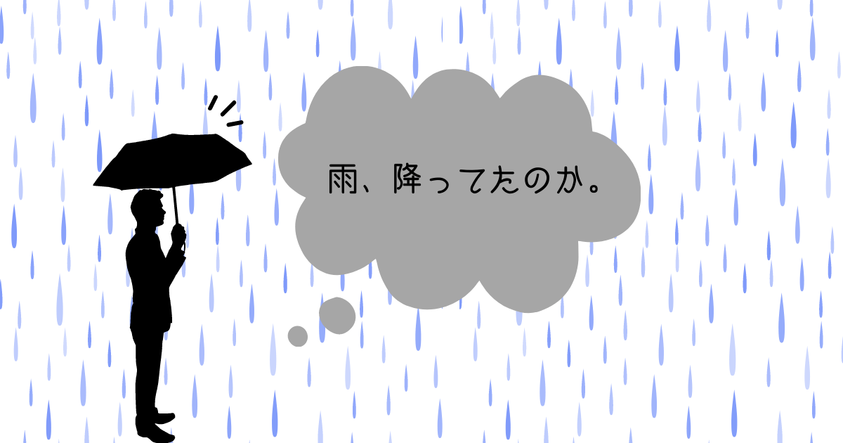 雨が降っていることに気づいた人