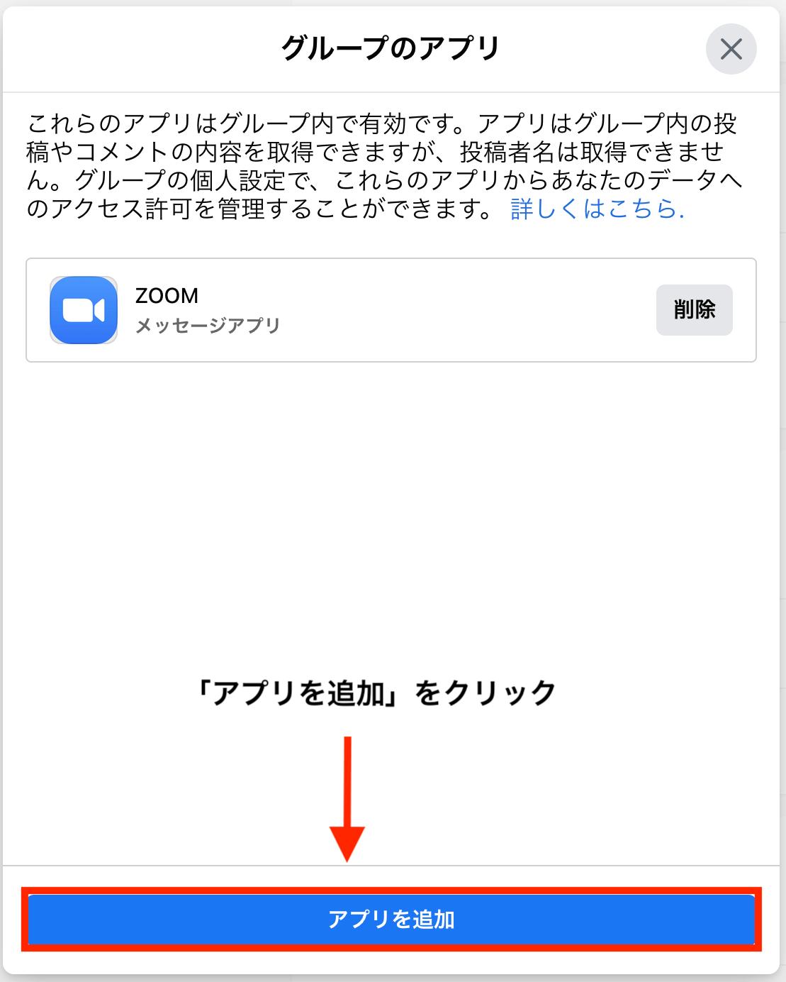 ZOOMアプリを追加する