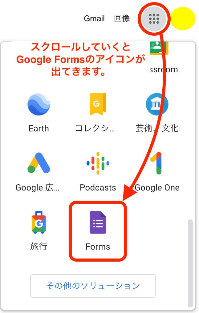 Googleフォームのアイコンを開く