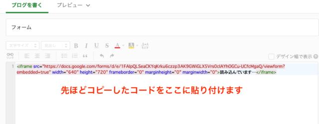 HTMLコードを貼り付ける
