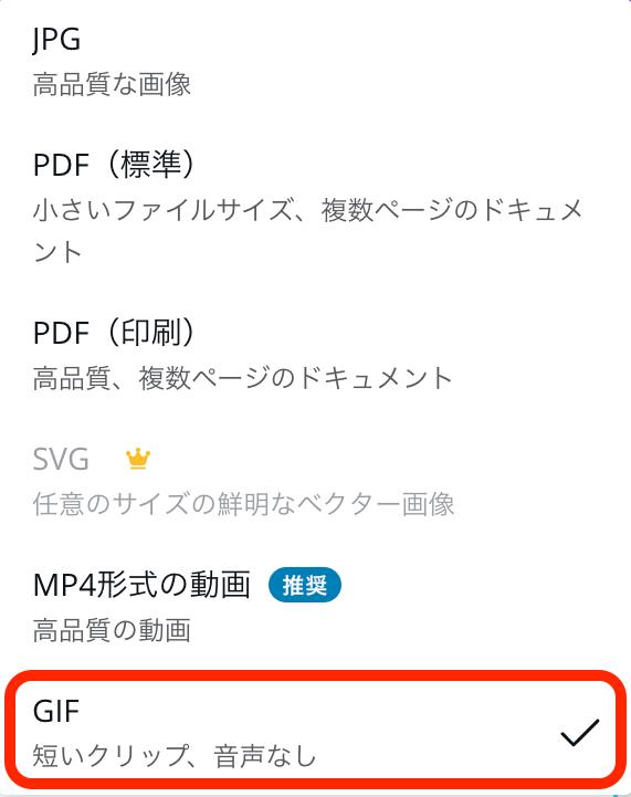 GIF形式を選択
