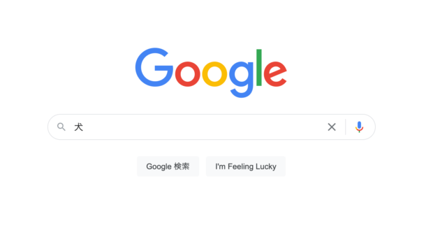 Googleで使いたい画像名を検索