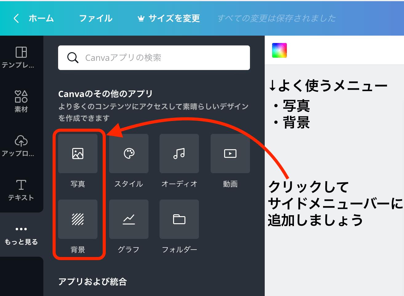 アプリを追加