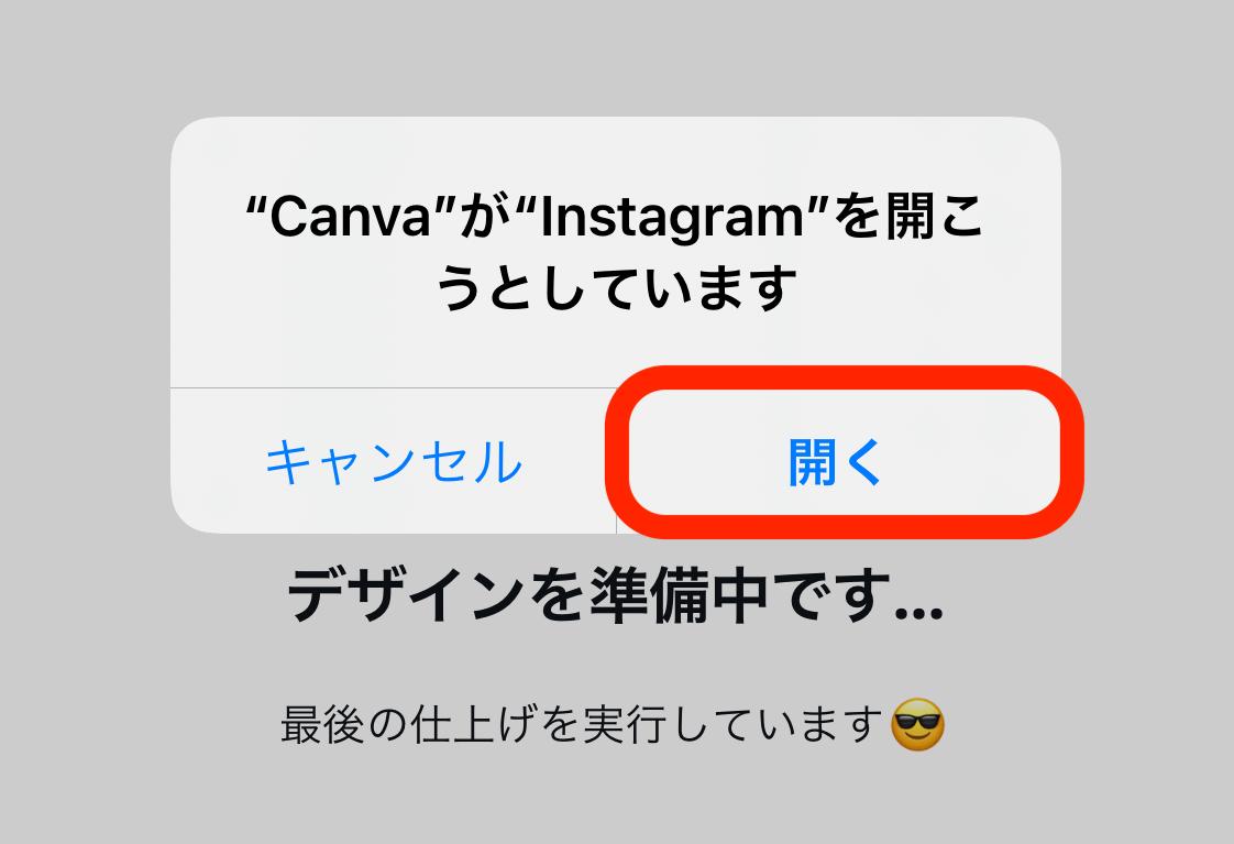 Canvaがインスタグラムを開こうとしています