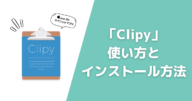 Clipyの使い方とインストール方法