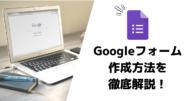 Googleフォームの作成方法
