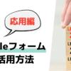 Googleフォームの活用応用編
