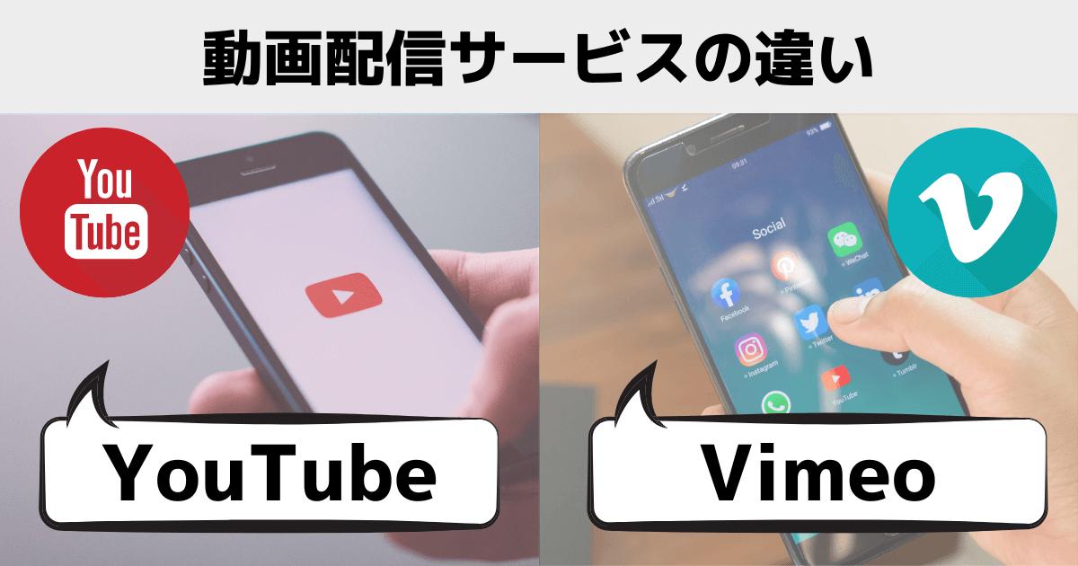 YouTubeとVimeo