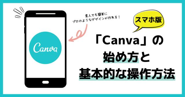 スマホ版Canvaの使い方