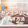 Google画像検索でフリー画像の探し方