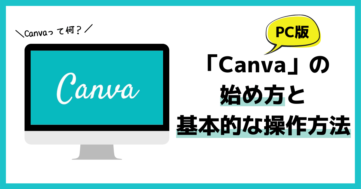 canvaの使い方と基本的な操作方法
