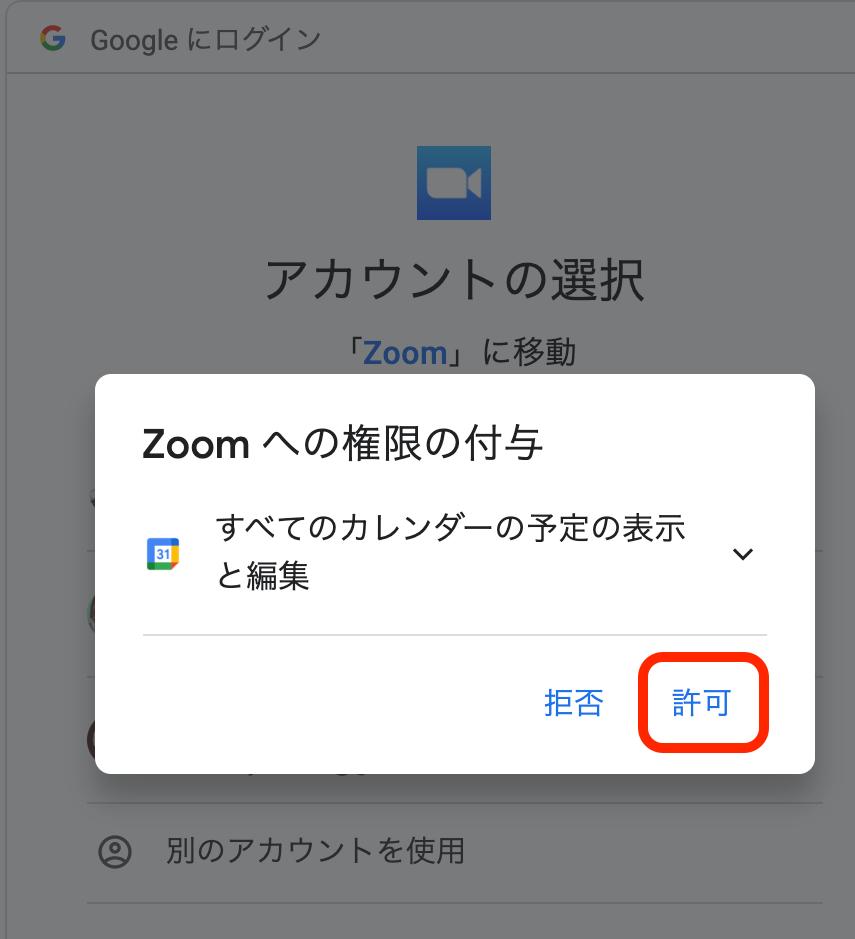 ZOOMへの権限の付与