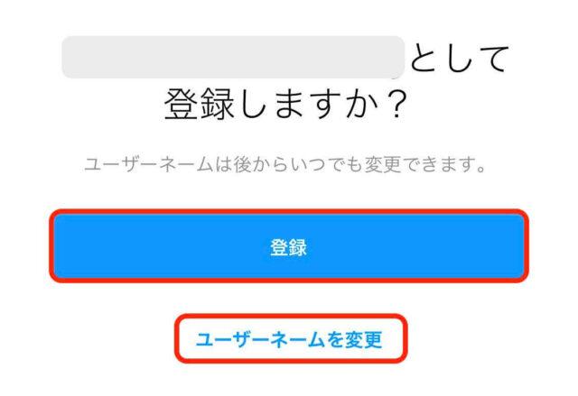 ユーザー名登録