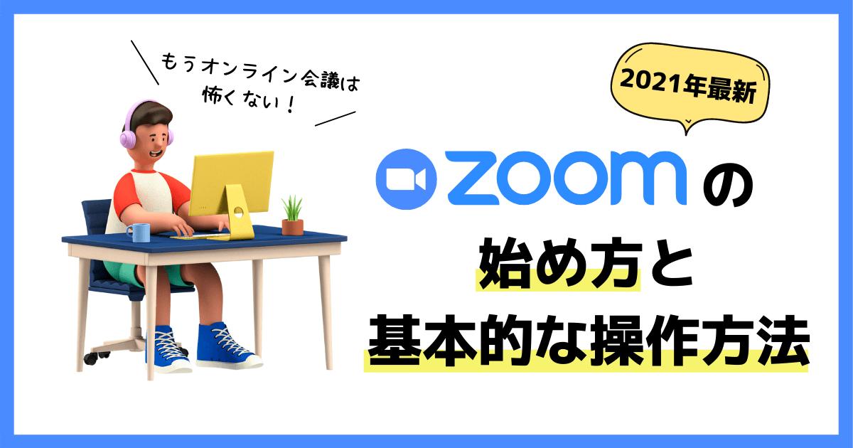 ZOOMの始め方と操作方法
