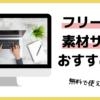 フリー画像素材サイト