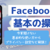フェイスブック基本の操作
