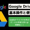 Googleドライブ使い方