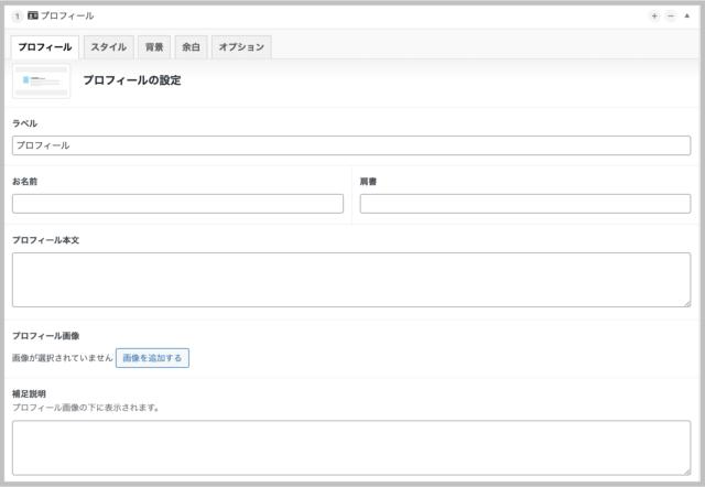 プロフィールの設定画面