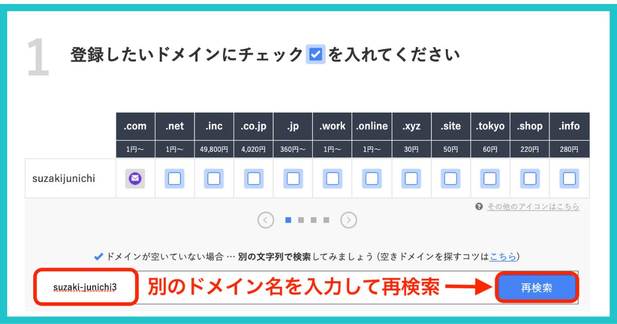 お名前.com3
