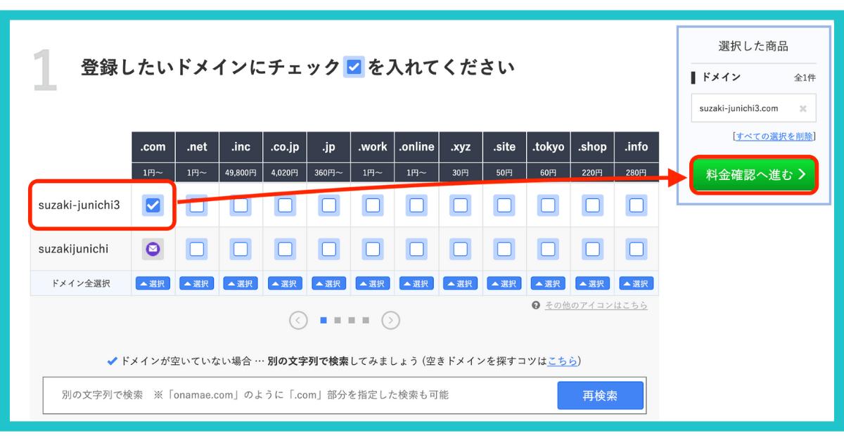 お名前.com4