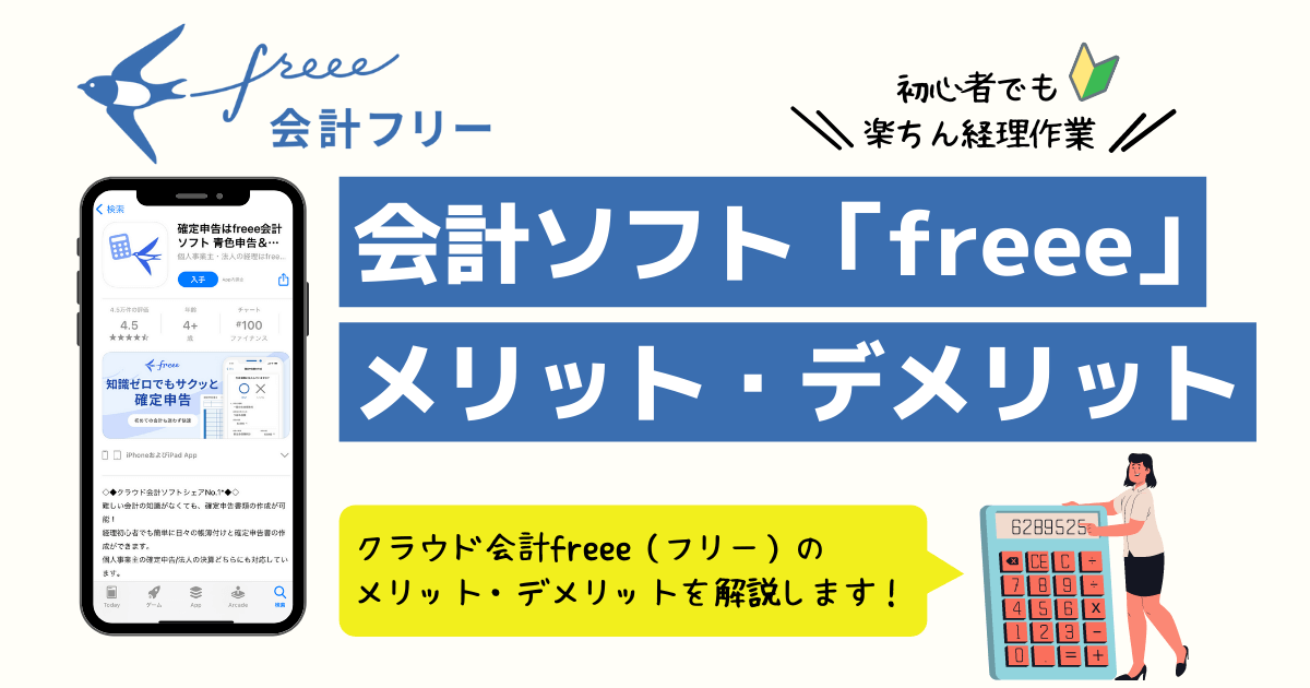 freeeのメリット・デメリット