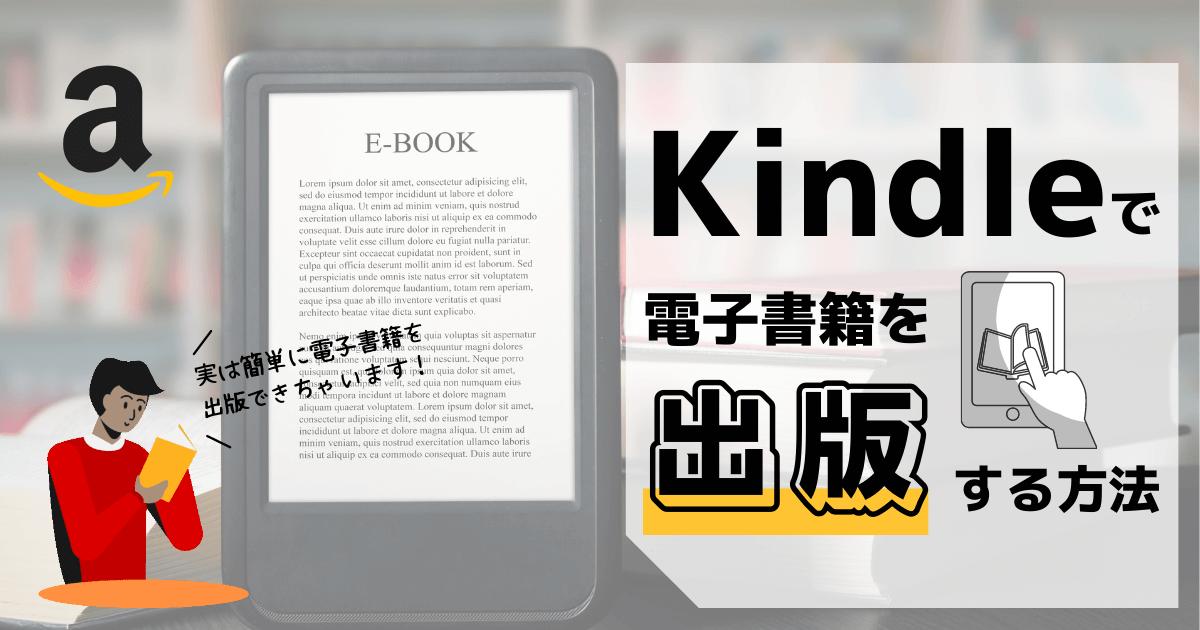 Kindleで本を出版する方法