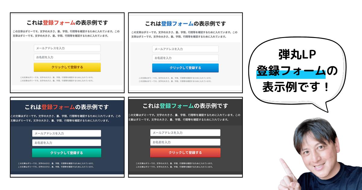 登録フォームの表示例