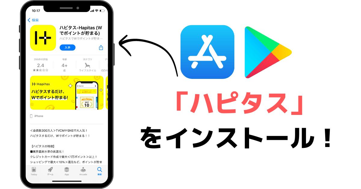 ハピタスアプリをインストール