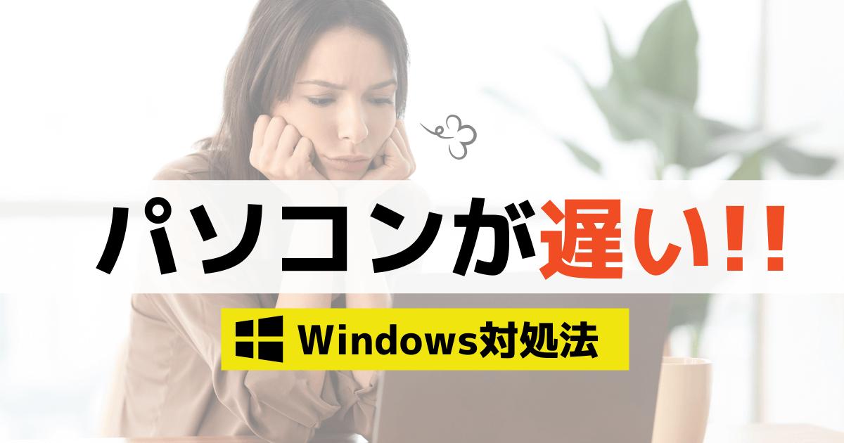 パソコン遅い Windows