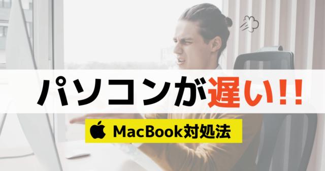 パソコン遅いMacBook