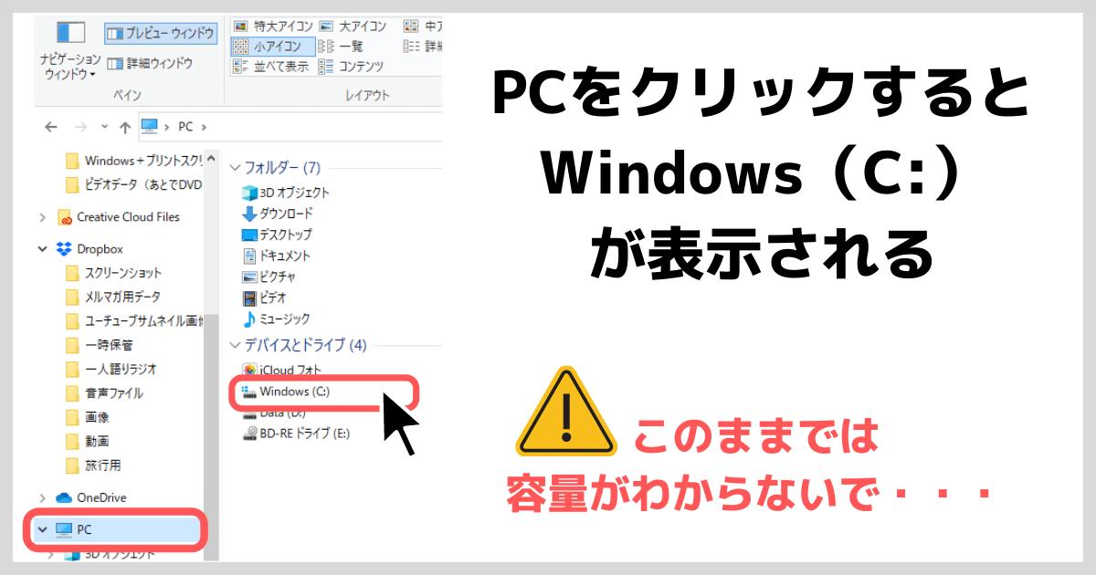 Windows版2